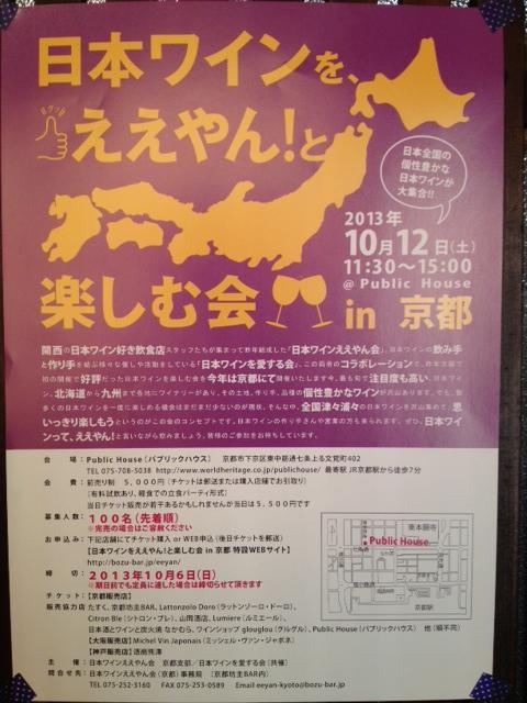 日本ワインイベント2013 10 12