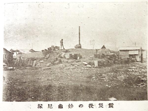 「妙亀塚」(東京都指定旧跡)
