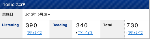 130929TOEIC.png