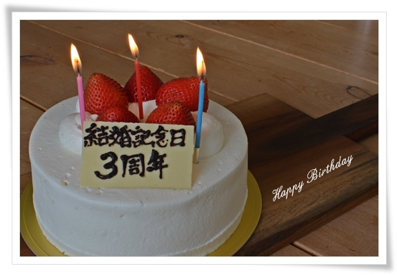 結婚記念日3周年ケーキ