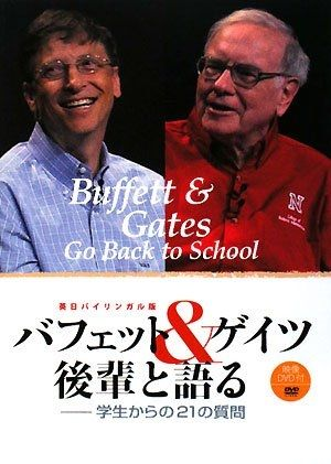 bafetto_gates_book_toushi1.jpg