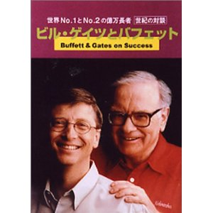 bafetto_gates_book_toushi3.jpg