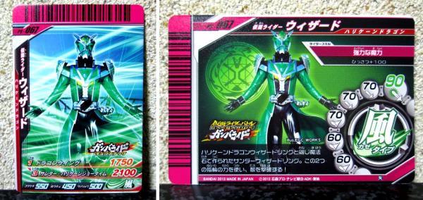 PS-067 仮面ライダーウィザード ハリケーンドラゴン