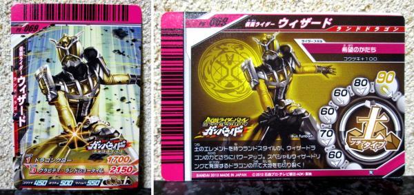 PS-069 仮面ライダーウィザード ランドドラゴン