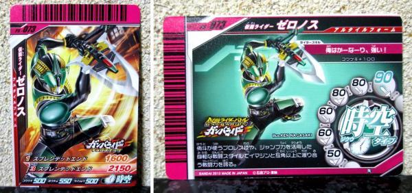 PS-073 仮面ライダーゼロノス アルタイルフォーム