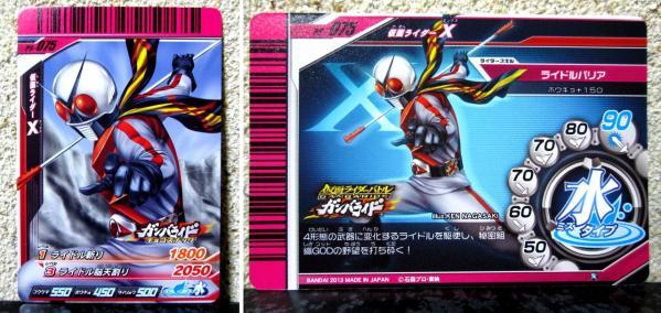 PS-075 仮面ライダーX
