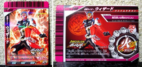 PS-066 仮面ライダーウィザード フレイムドラゴン