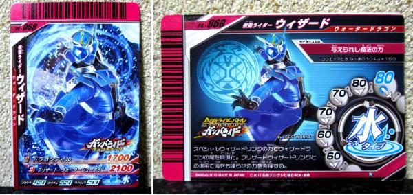 PS-068 仮面ライダーウィザード ウォータードラゴン