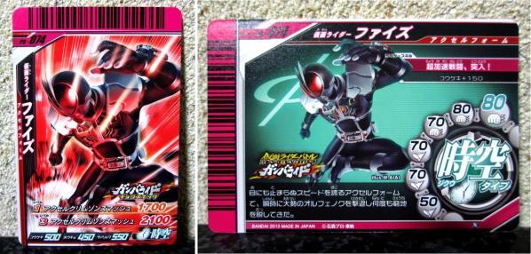 PS-074 仮面ライダーファイズ アクセルフォーム