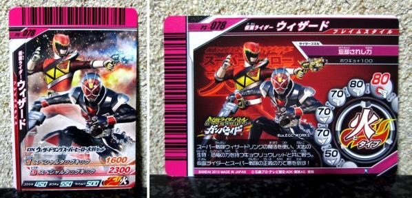 PS-078 仮面ライダーウィザード フレイムスタイル