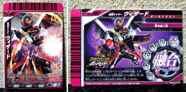 PS-087 仮面ライダーウィザード オールドラゴン