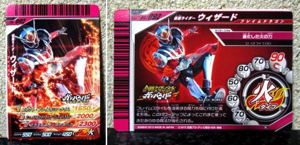 PS-092 仮面ライダーウィザード フレイムドラゴン