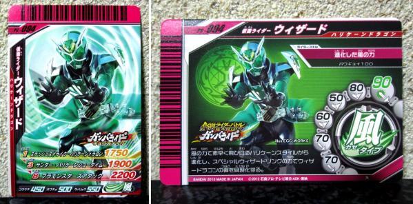 PS-094 仮面ライダーウィザード ハリケーンドラゴン