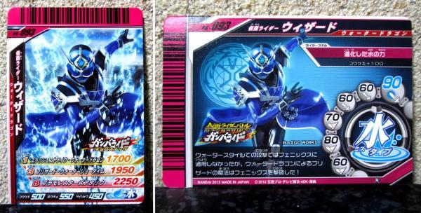 PS-093 仮面ライダーウィザード ウォータードラゴン