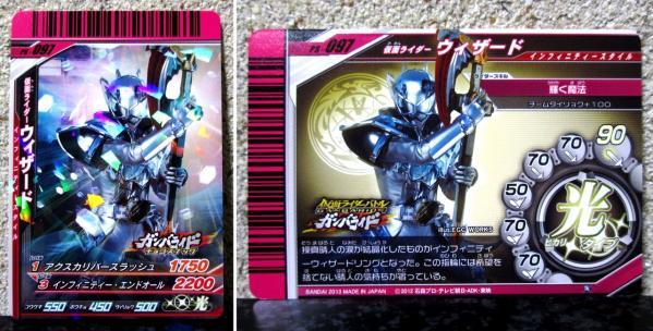 PS-097 仮面ライダーウィザード インフィニティスタイル