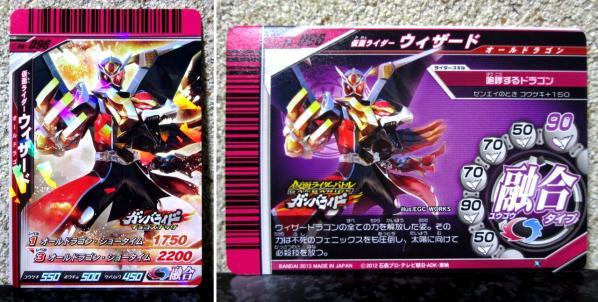 PS-096 仮面ライダーウィザード オールドラゴン