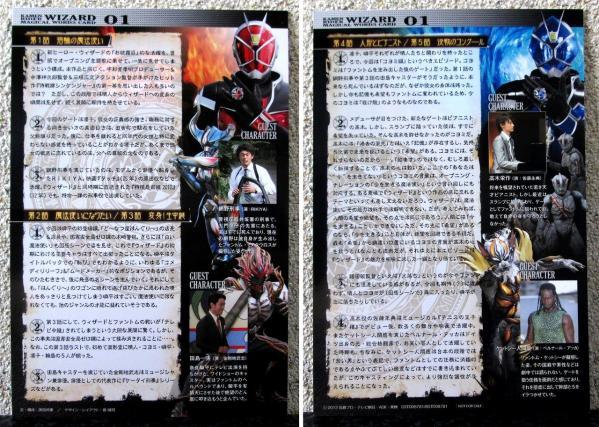 仮面ライダーウィザードVOL.1