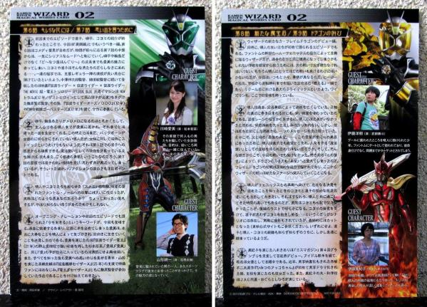 仮面ライダーウィザードVOL.2