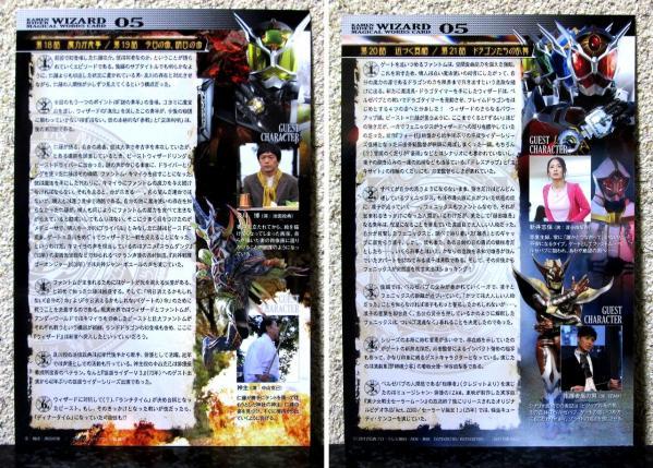 仮面ライダーウィザードVOL.5