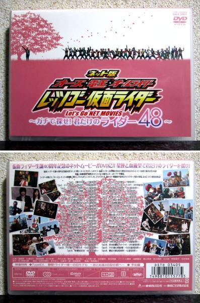 ネット版 オーズ・電王・オールライダー レッツゴー仮面ライダー ―ガチで探せ!君だけのライダー48