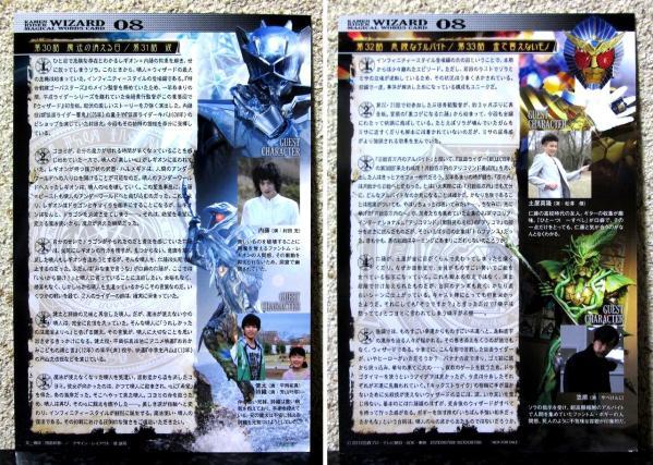 仮面ライダーウィザードVOL.8