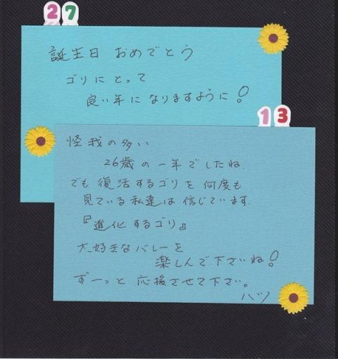 10ハツさん_2013