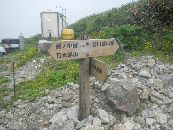 谷川岳 097