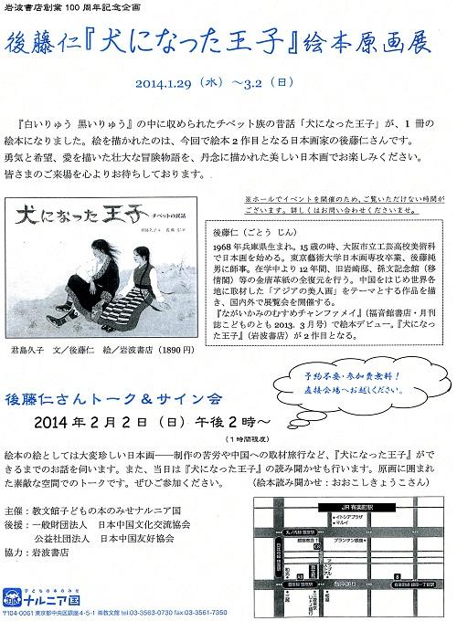 「後藤 仁 絵本原画展」(教文館 子どもの本の店ナルニア国)