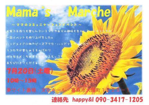 夢サイト Mamas Marche チラシ