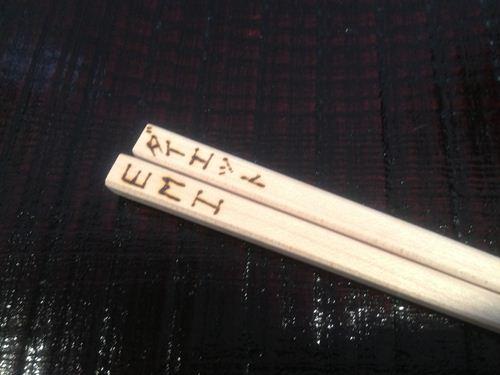 雪の後の箸