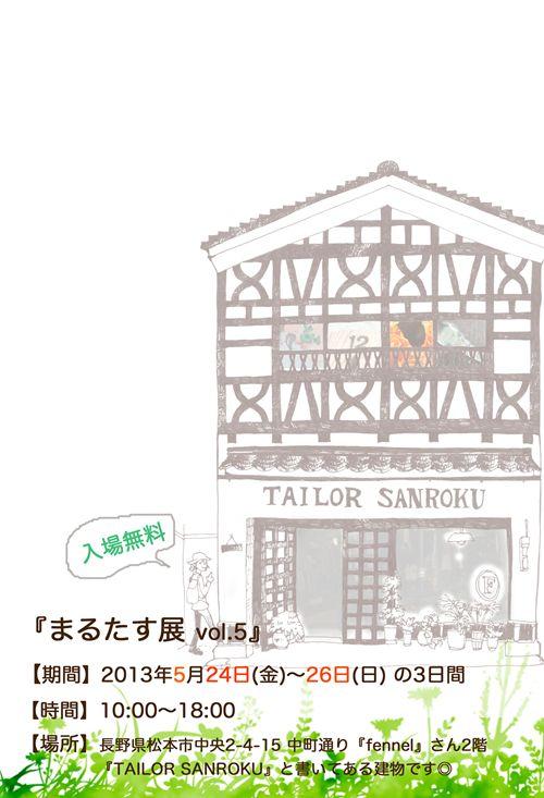 2013ura_R.jpg