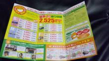 ルイージのだんぼーる★はうす-SBSH0198.JPG
