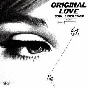 Soul Liberation