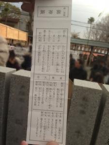 20140106-おみくじ