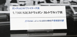 GUNPLA EXPO WORLD TOUR JAPAN 2013 2706