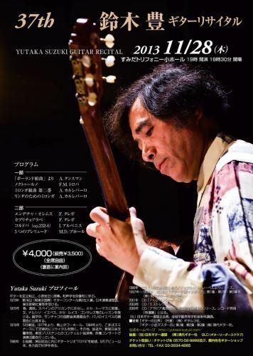 2013鈴木豊リサイタル