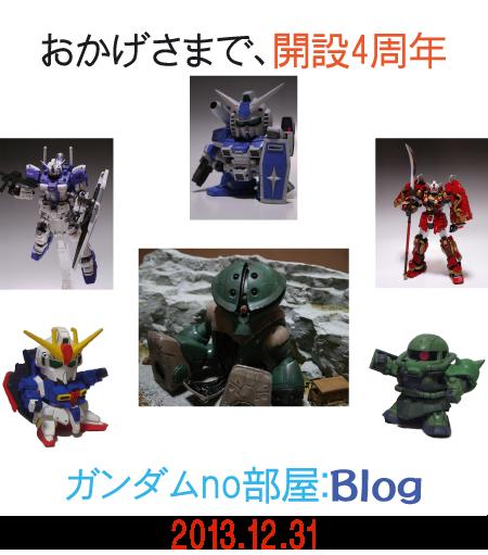 ガンダムno部屋:Blog 2013(4周年記念)