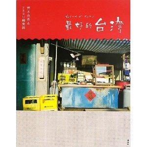 「最好的台湾」