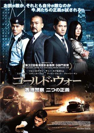 「コールド・ウォー 香港警察 二つの正義」