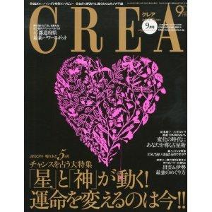 「CREA」9月号