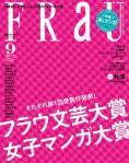 「FRaU」9月号
