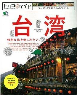 「トリコガイド 台湾」