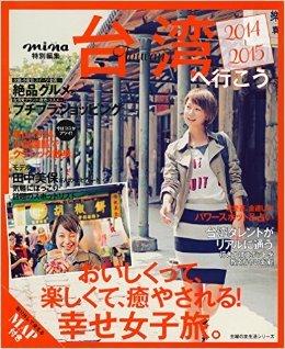 「mina特別編集 2014-2015 台湾へ行こう 」