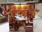 香港ミニチュア展1