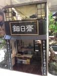 香港ミニチュア展5