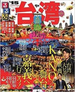 「るるぶ 台湾'15」