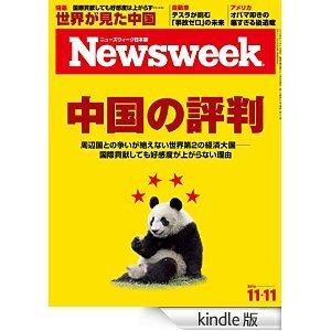 「NEWSWEEK」11/11号