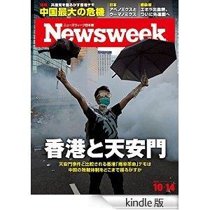 「NEWSWEEK」10/14号