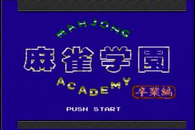 MahjongAcademy-01.jpg