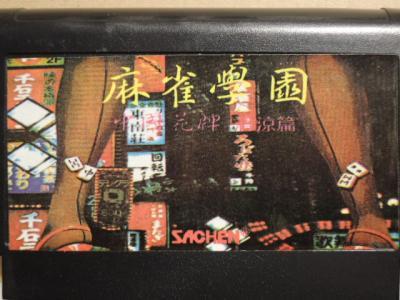 MahjongAcademy-858.jpg